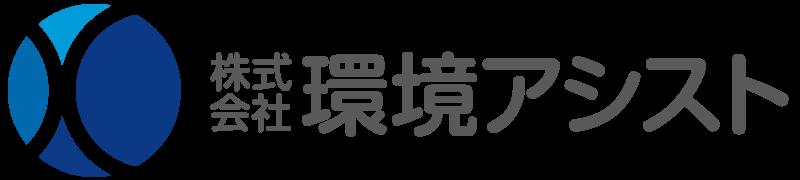 環境アシスト|岩手県滝沢市 産業廃棄物処理